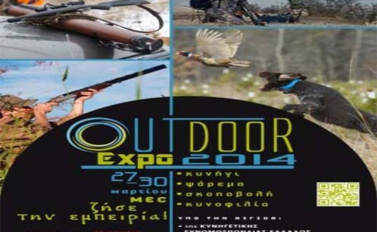 outdoor expo 2014