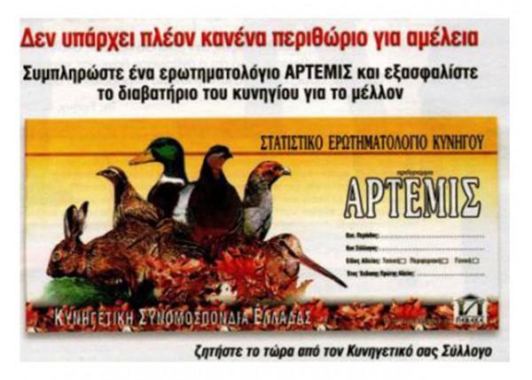 erwtimatologio artemis (2)