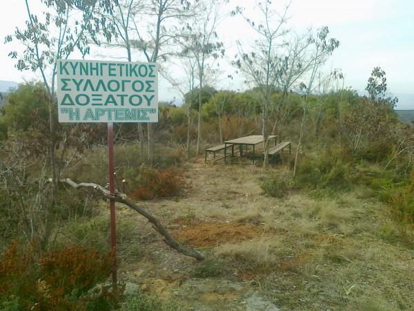 kinigetikos sillogos doxatou 3