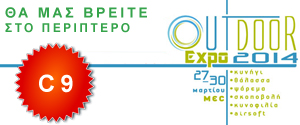knf-outdoorexpo2014