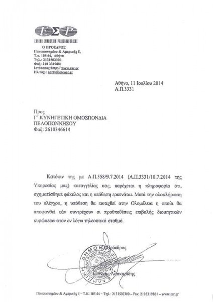 esr_apantisi