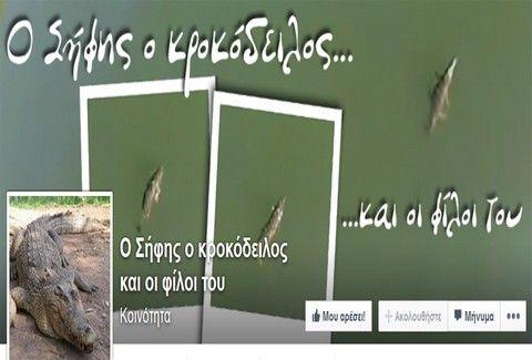 """Ο """"Σήφης"""" απέκτησε fan club και στο facebook!!"""