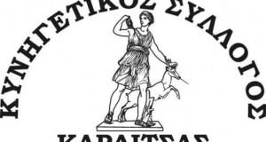KS_Karditsas
