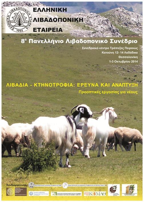 sinedrio_livadoponiki_etaireia