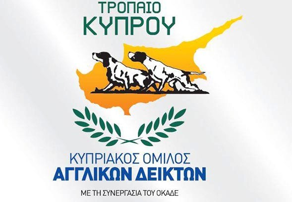 tropaio Kyprou