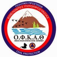 logo_ofkath