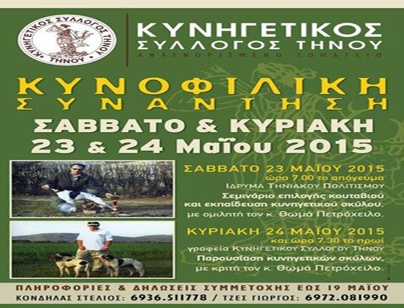 kynofiliki_sinantisi_ks_Tinou