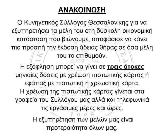 ks thessalonikis