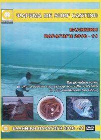 ΨΑΡΕΜΑ ΜΕ SURF CASTING