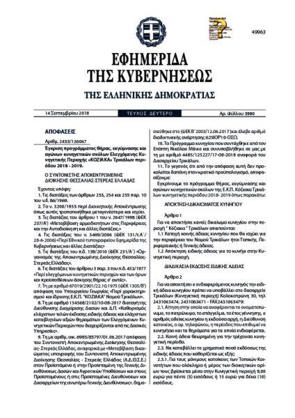thumbnail of 3990-2018-kynigi-koziakas-trikalon