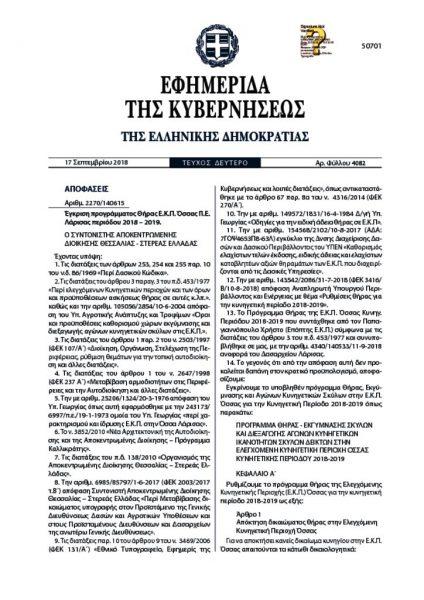 thumbnail of 4082-2018-kynigi-ossa