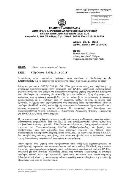 thumbnail of απάντηση Βουλής