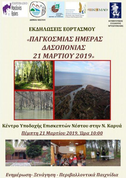 thumbnail of Αφίσα-εκδήλωσης-Δασοπονίας-2019-ΓΕΩΤΕΕ-σχέδιο