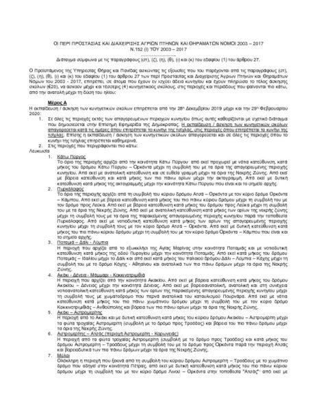 thumbnail of Διάταγμα για περιοχές και ημερομηνιες εκπαίδευσης κυνηγετικων σκύλων 2020