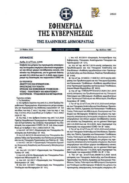 thumbnail of ΦΕΚ Β' 1987 – 23.5.2020