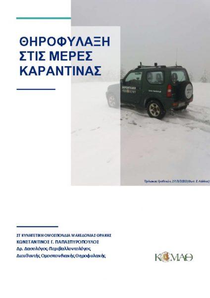 thumbnail of _καραντίνας_θηροφυλακής_new